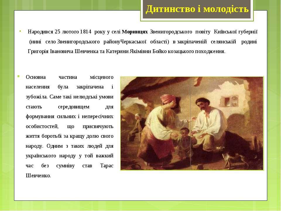 Народився 25 лютого1814 року у селіМоринцях Звенигородськог...
