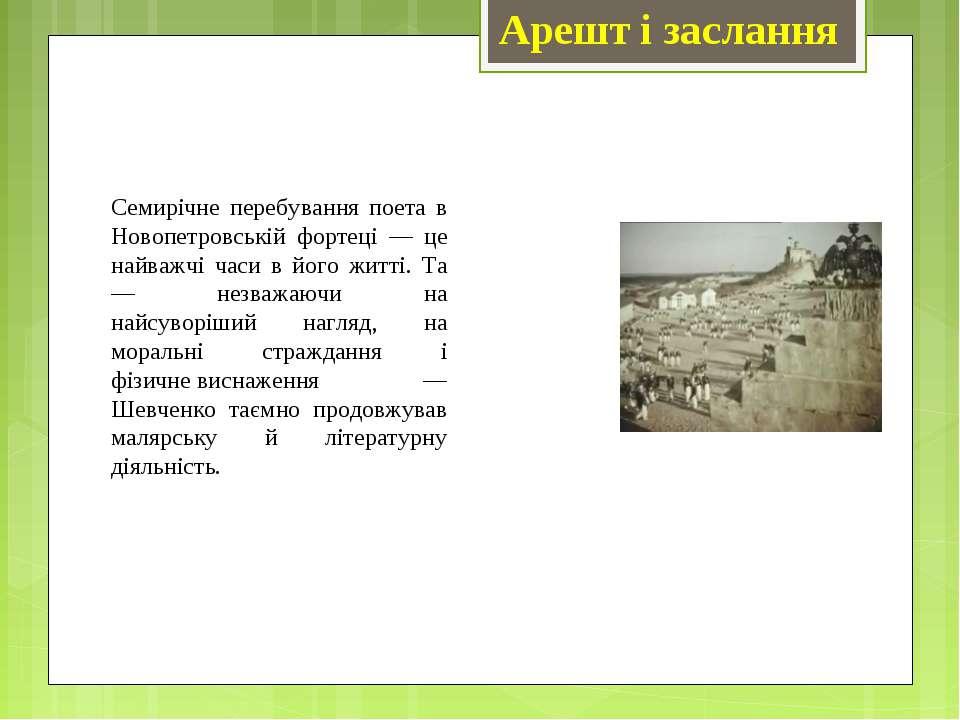 Семирічне перебування поета в Новопетровській фортеці — це найважчі часи в йо...