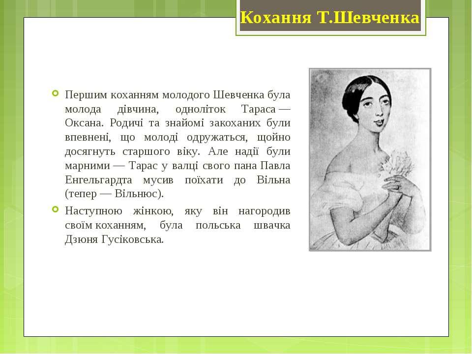 Першим коханням молодого Шевченка була молода дівчина, одноліток Тараса...