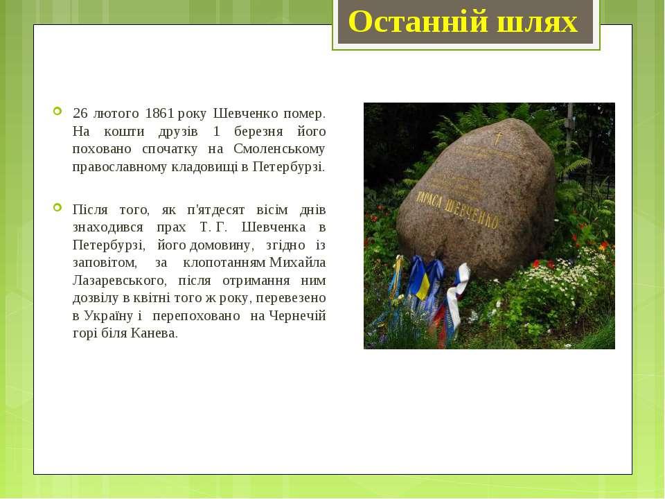 26 лютого 1861року Шевченко помер. На кошти друзів 1 березня його похов...