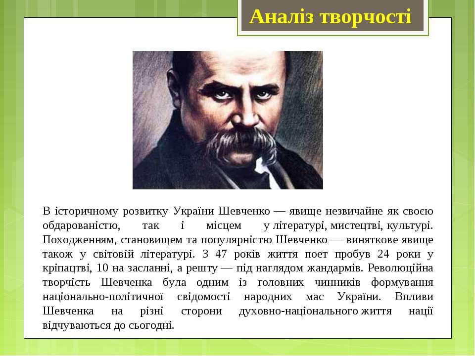 В історичному розвитку України Шевченко— явище незвичайне як своєю обдарован...