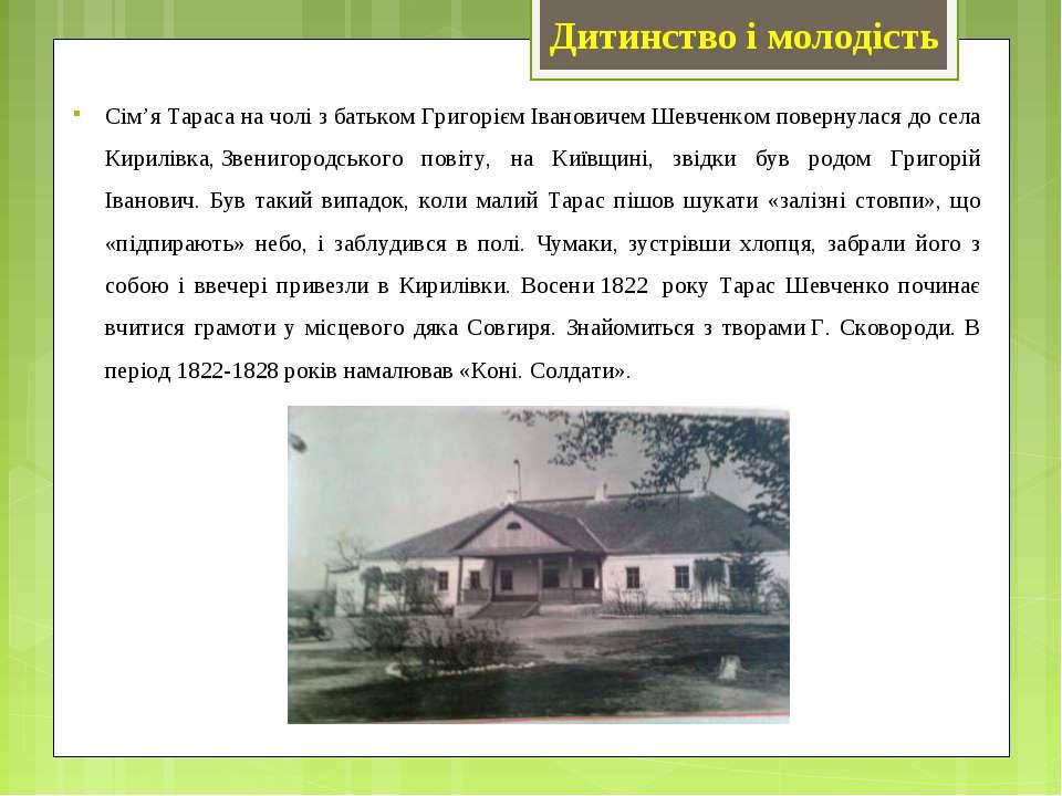 Сім'я Тараса на чолі з батьком Григорієм Івановичем Шевченком повернулася до ...
