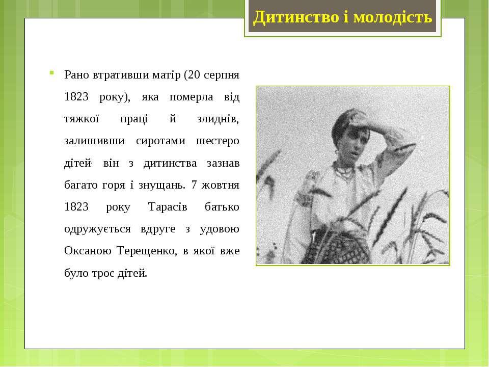 Рано втративши матір (20 серпня 1823 року), яка померла від тяжкої праці й зл...