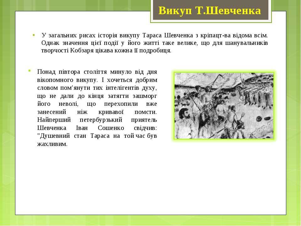 У загальних рисах історія викупу Тараса Шевченка з кріпацтва відома всім...