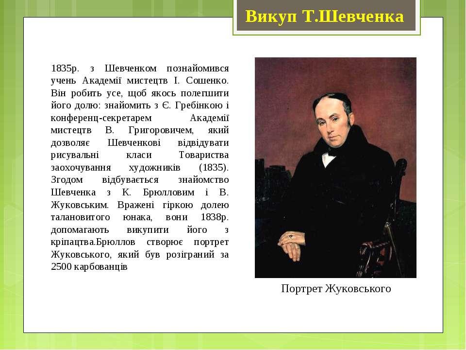 1835р. з Шевченком познайомився учень Академії мистецтв І. Сошенко. Він робит...