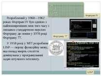 Розроблений у 1960—1962 роках Фортран IV був однією з найпоширеніших мов того...