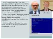 У 1965 році Ніклаус Вірт і Тоні Хоар запронували комітету з розвитку мови ALG...