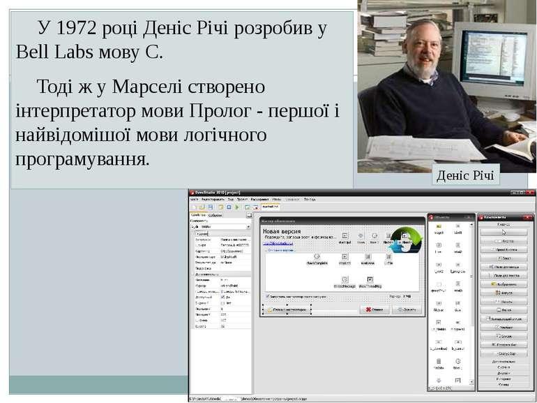 У 1972 році Деніс Річі розробив у Bell Labs мову C. Тоді ж у Марселі створено...