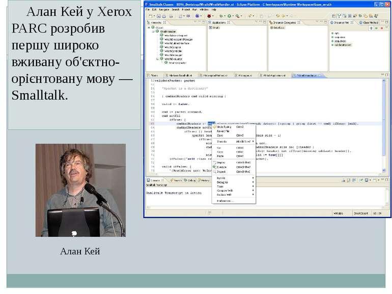 Алан Кей у Xerox PARC розробив першу широко вживану об'єктно-орієнтовану мову...