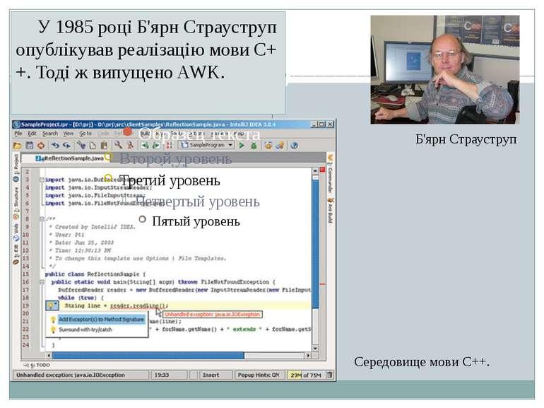 У 1985 році Б'ярн Страуструп опублікував реалізацію мови C++. Тоді ж випущено...