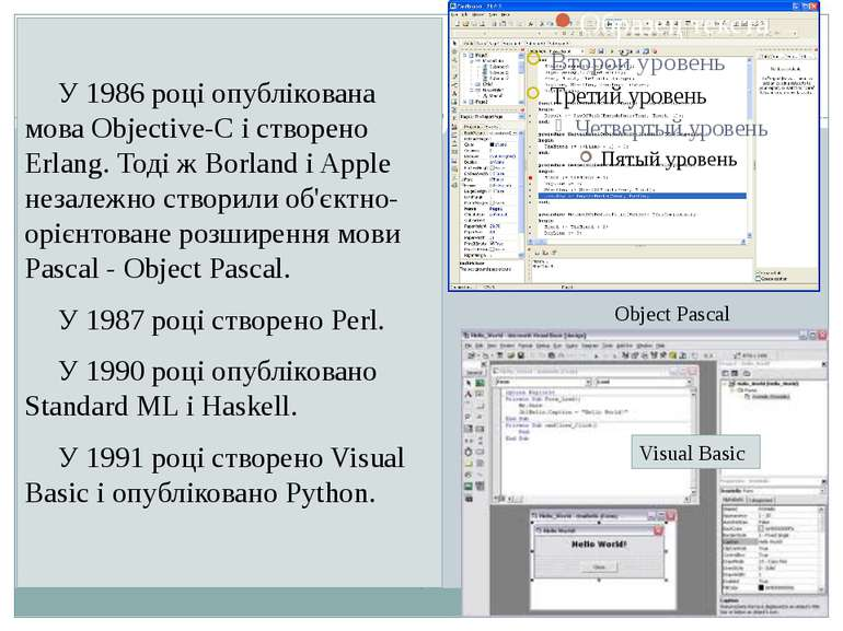 У 1986 році опублікована мова Objective-C і створено Erlang. Тоді ж Borland і...