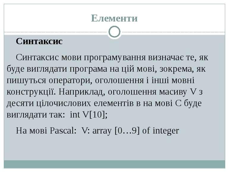 Елементи Синтаксис Синтаксис мови програмування визначає те, як буде виглядат...