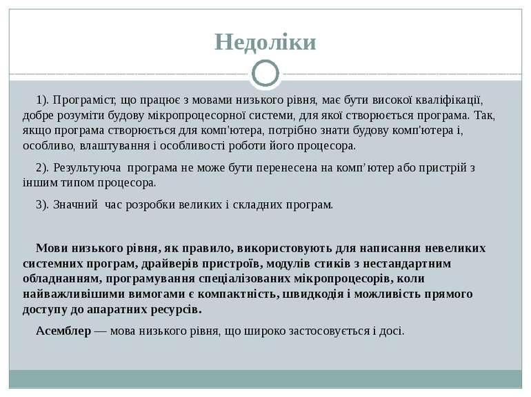 Недоліки 1). Програміст, що працює з мовами низького рівня, має бути високої ...