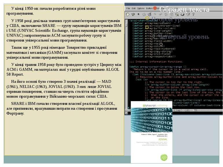 У кінці 1950-их почали розроблятися різні мови програмування. У 1958 році дек...