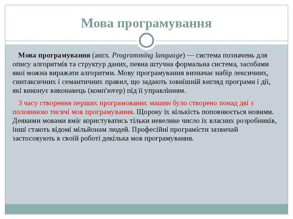 Мова програмування Мова програмування (англ. Programming language)— система ...