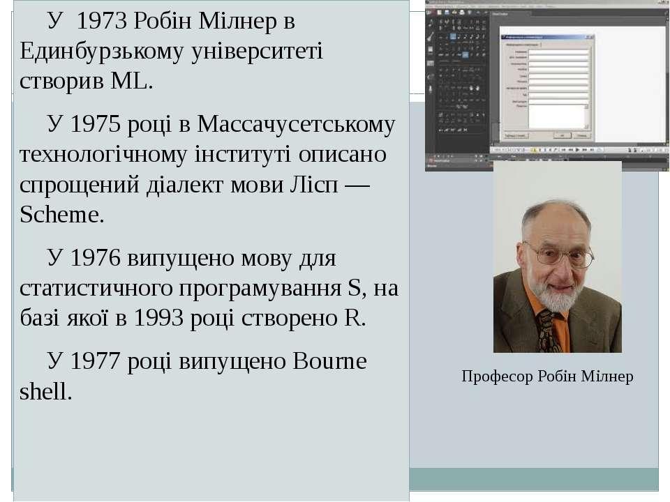 У 1973 Робін Мілнер в Единбурзькому університеті створив ML. У 1975 році в Ма...