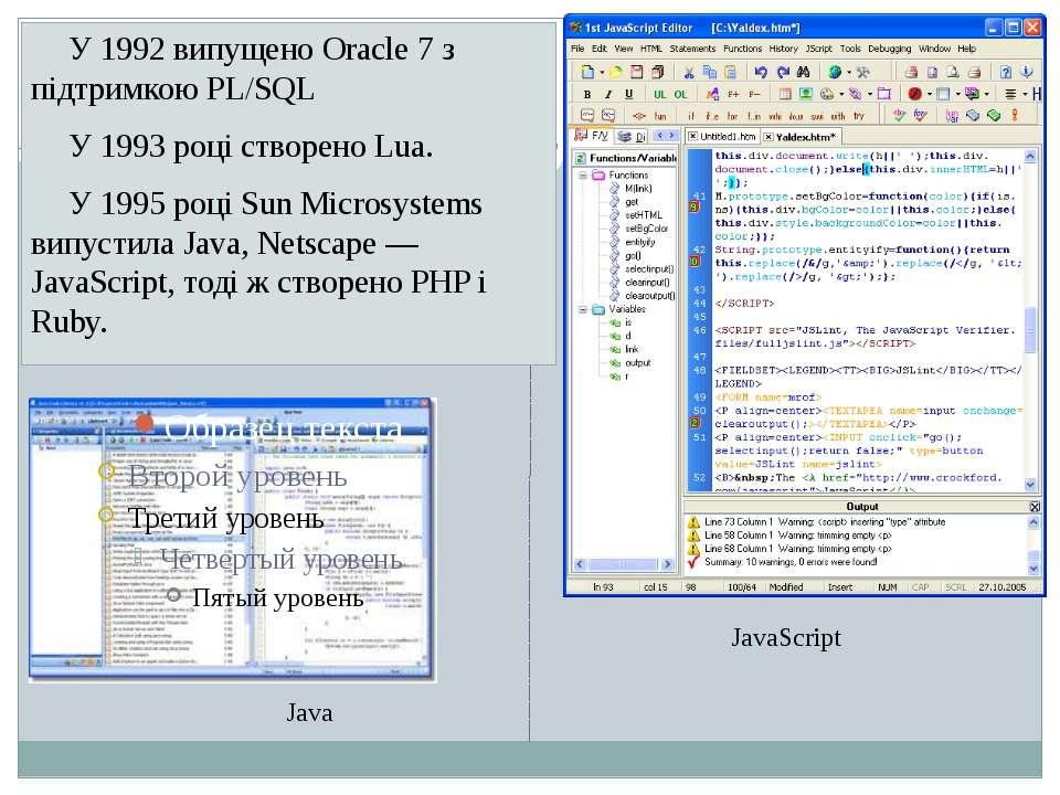 У 1992 випущено Oracle 7 з підтримкою PL/SQL У 1993 році створено Lua. У 1995...