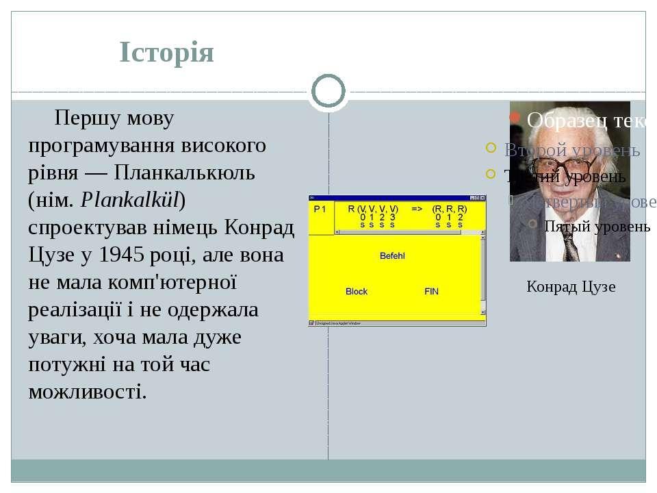 Історія Першу мову програмування високого рівня— Планкалькюль (нім. Plankalk...