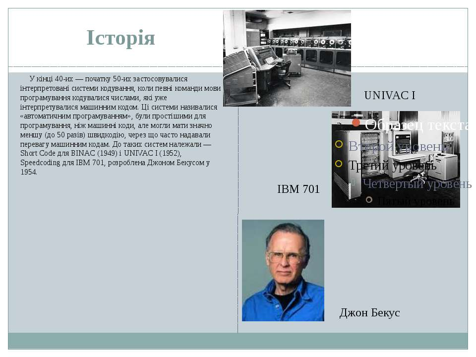 Історія У кінці 40-их— початку 50-их застосовувалися інтерпретовані системи ...