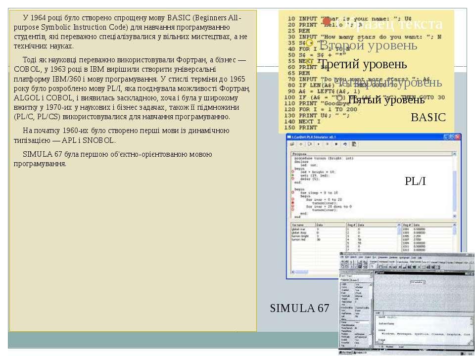 У 1964 році було створено спрощену мову BASIC (Beginners All-purpose Symbolic...