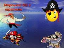 Морський бій з піратами А Б В Г Д Е 1 2 3 4 5 6