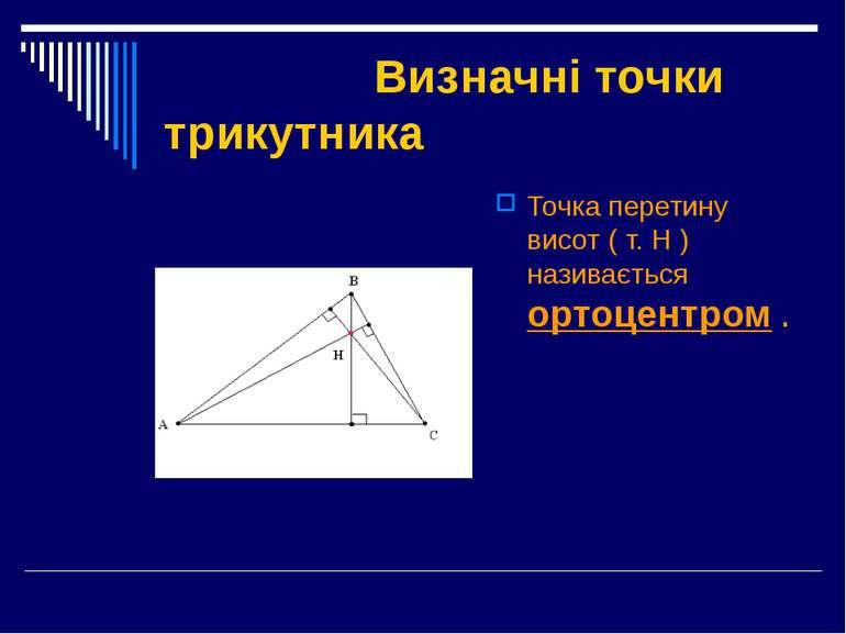 Визначні точки трикутника Точка перетину висот ( т. Н ) називається ортоцентр...