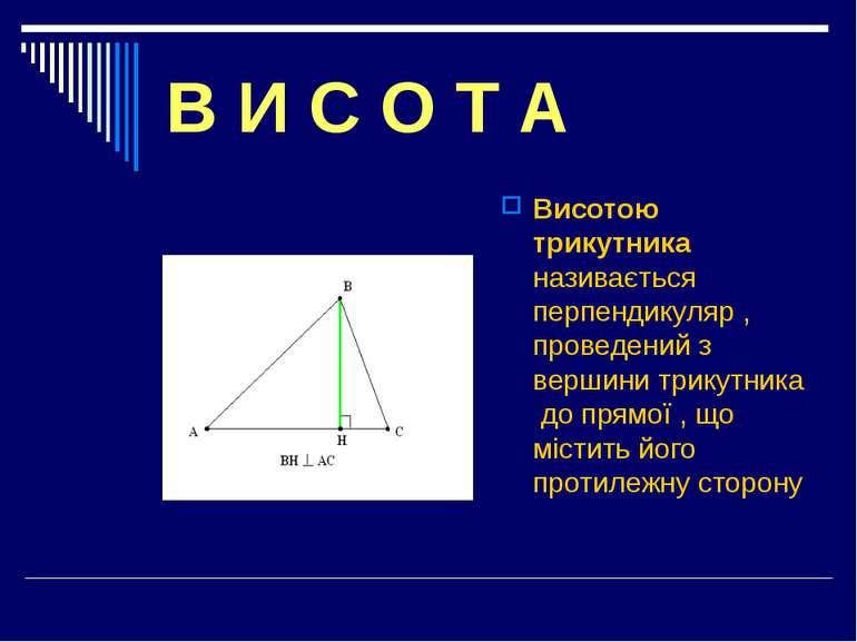 В И С О Т А Висотою трикутника називається перпендикуляр , проведений з верши...