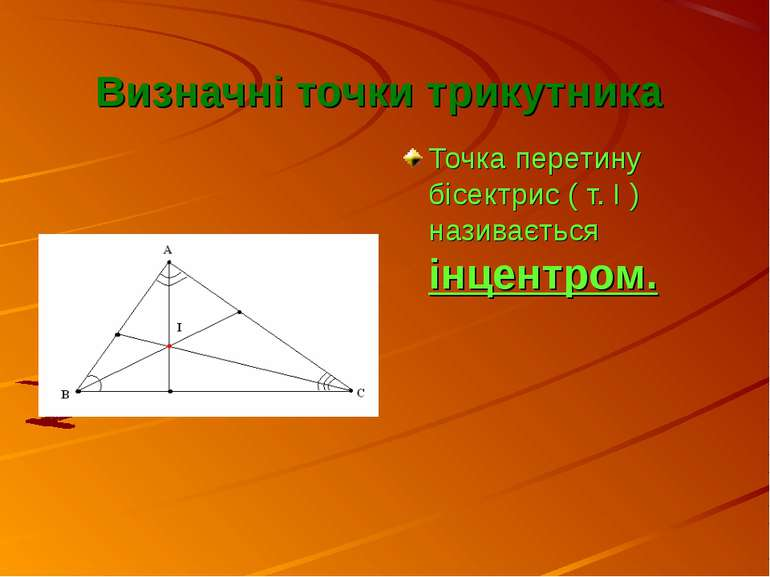 Визначні точки трикутника Точка перетину бісектрис ( т. І ) називається інцен...