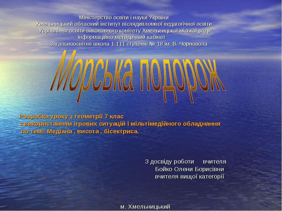 Міністерство освіти і науки України Хмельницький обласний інститут післядипло...