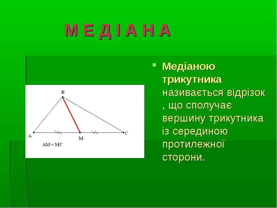 М Е Д І А Н А Медіаною трикутника називається відрізок , що сполучає вершину ...