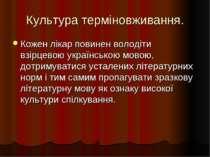 Культура терміновживання. Кожен лікар повинен володіти взірцевою українською ...