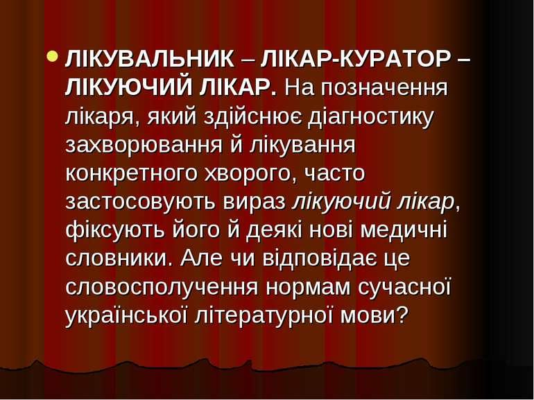 ЛІКУВАЛЬНИК – ЛІКАР-КУРАТОР – ЛІКУЮЧИЙ ЛІКАР. На позначення лікаря, який здій...