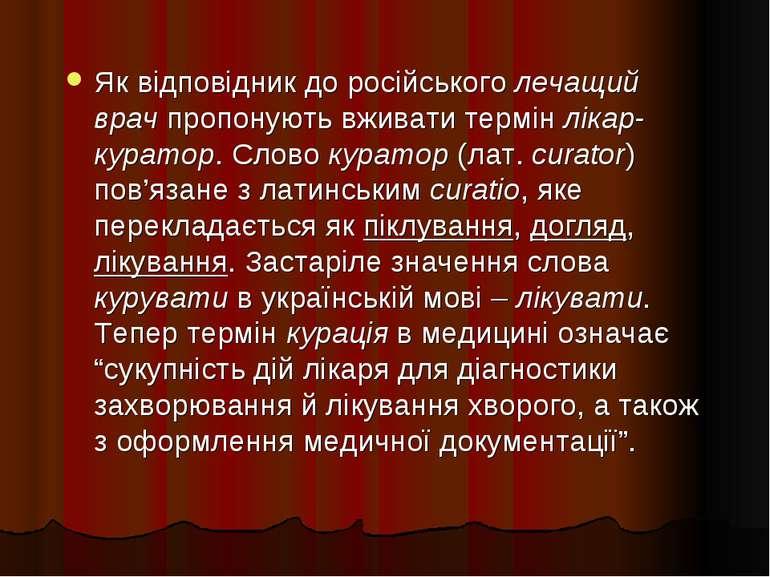 Як відповідник до російського лечащий врач пропонують вживати термін лікар-ку...