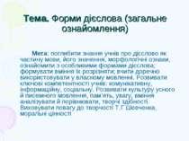Тема. Форми дієслова (загальне ознайомлення) Мета: поглибити знання учнів про...