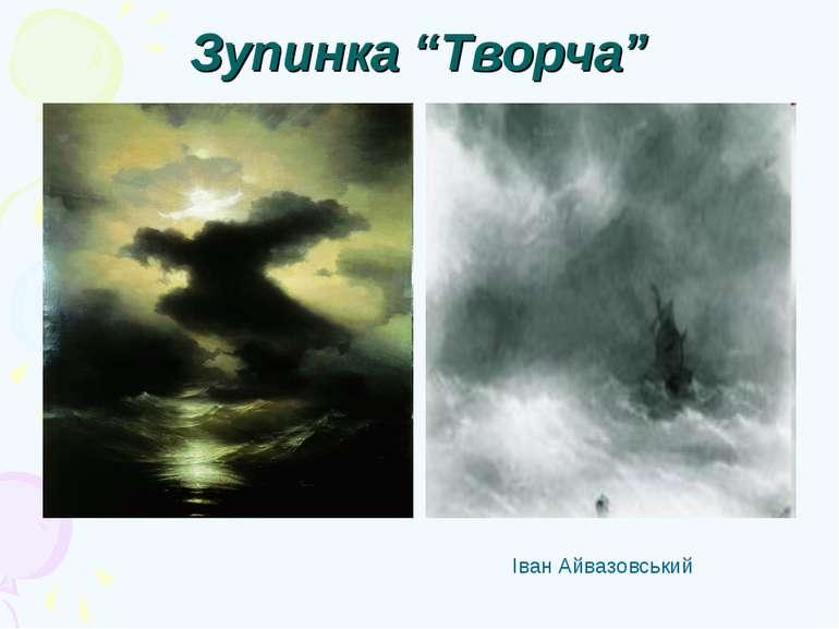 """Зупинка """"Творча"""" Іван Айвазовський"""