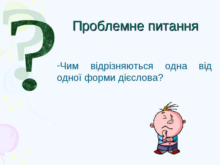Проблемне питання Чим відрізняються одна від одної форми дієслова?