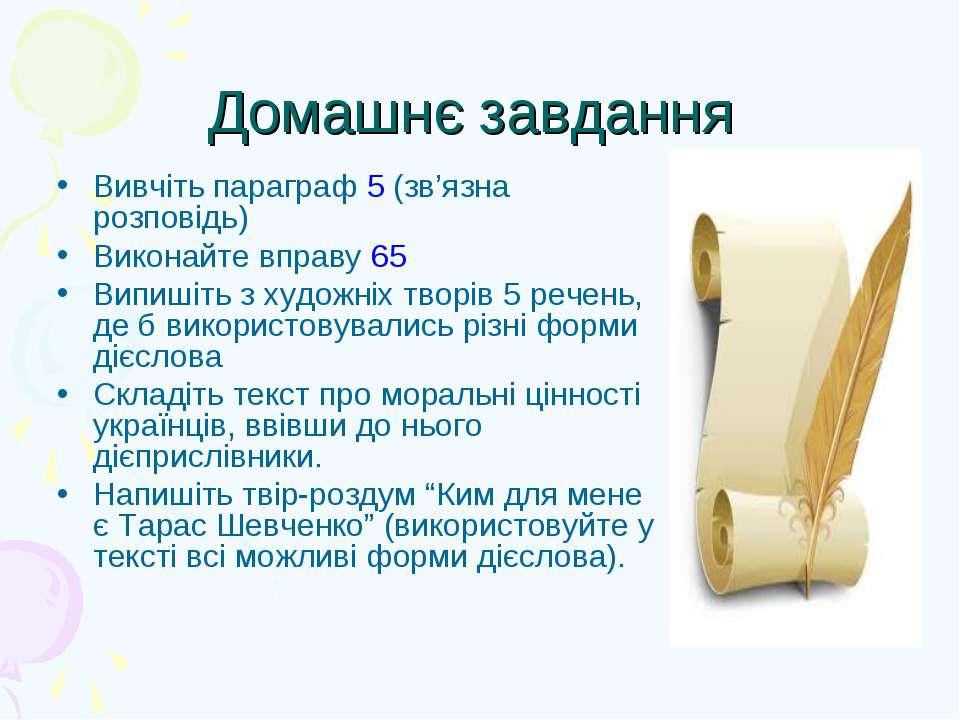 Домашнє завдання Вивчіть параграф 5 (зв'язна розповідь) Виконайте вправу 65 В...