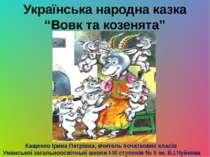 """Українська народна казка """"Вовк та козенята"""" Кащенко Ірина Петрівна, вчитель п..."""