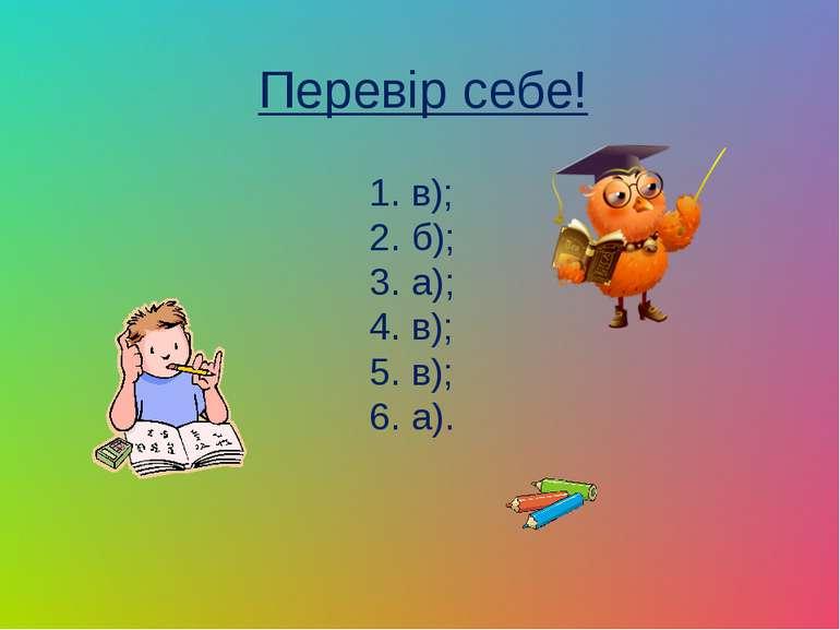 Перевір себе! 1. в); 2. б); 3. а); 4. в); 5. в); 6. а).
