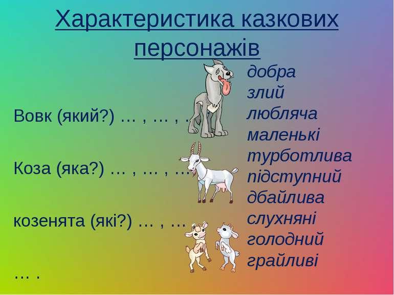 Характеристика казкових персонажів Вовк (який?) … , … , … ; Коза (яка?) … , …...