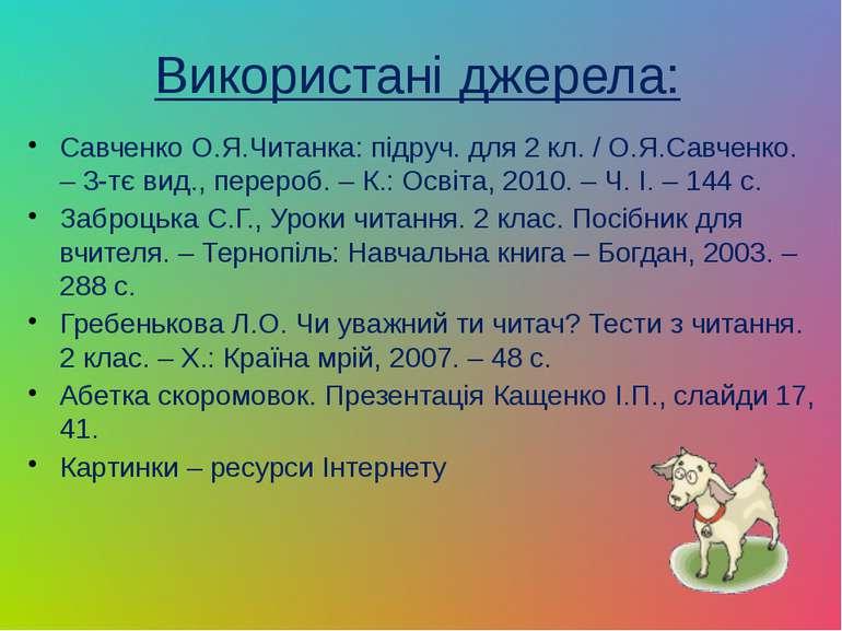 Використані джерела: Савченко О.Я.Читанка: підруч. для 2 кл. / О.Я.Савченко. ...
