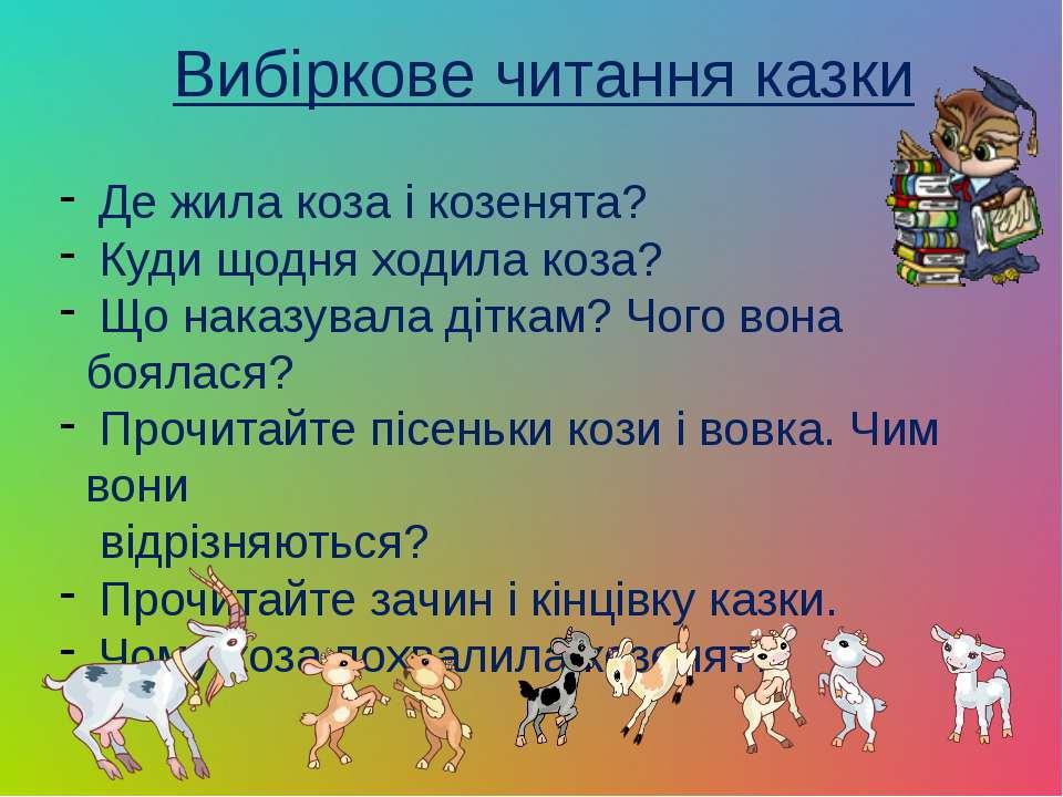 Вибіркове читання казки Де жила коза і козенята? Куди щодня ходила коза? Що н...