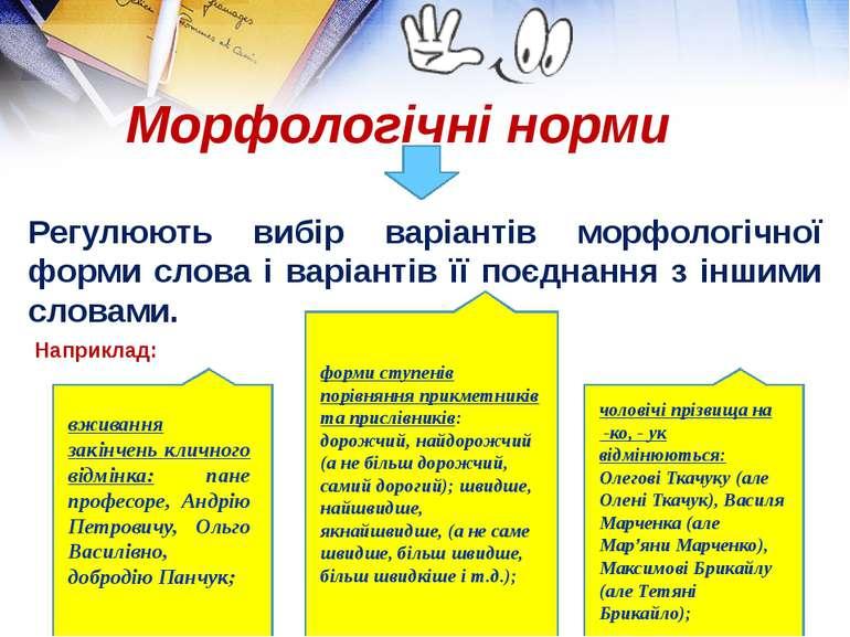 Морфологічні норми Регулюють вибір варіантів морфологічної форми слова і варі...
