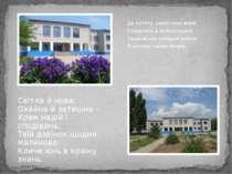 Де котить хвилі синє море, Сховалась в зелені садків Тарасівська середня школ...