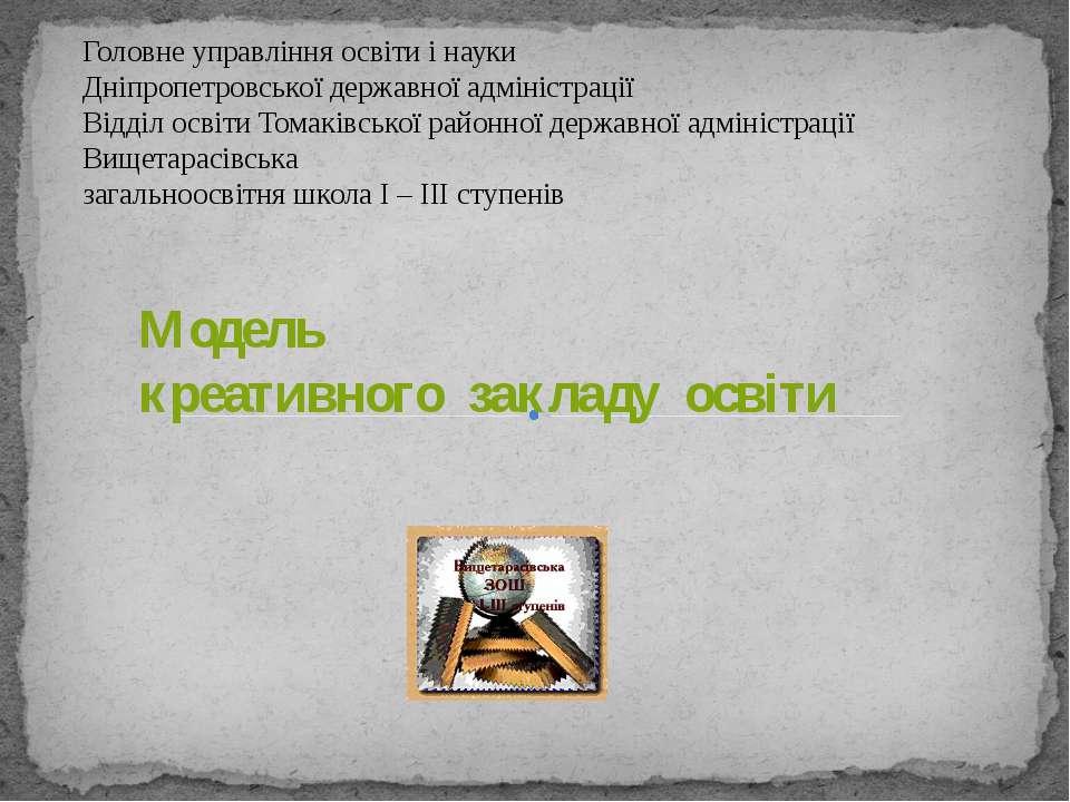 Модель креативного закладу освіти Головне управління освіти і науки Дніпропет...