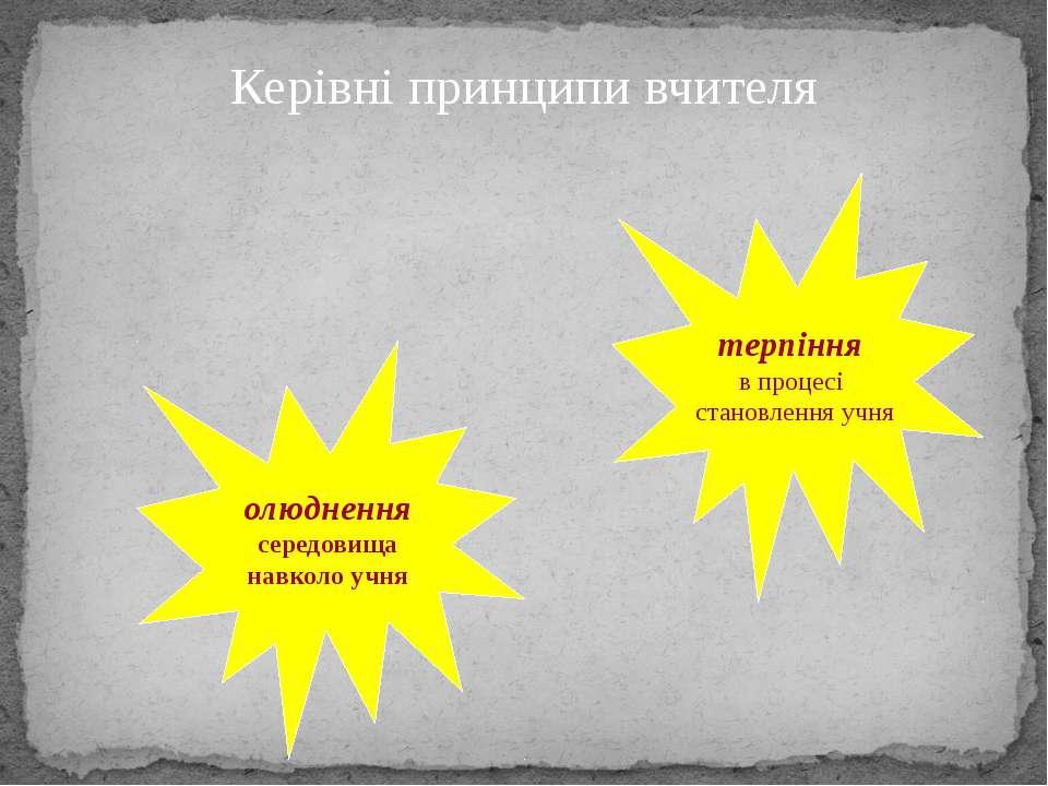 Керівні принципи вчителя олюднення середовища навколо учня терпіння в процесі...