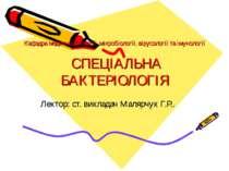 Кафедра медичної біології, мікробіології, вірусології та імунології СПЕЦІАЛЬН...