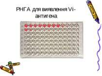 РНГА для виявлення Vi-антигена