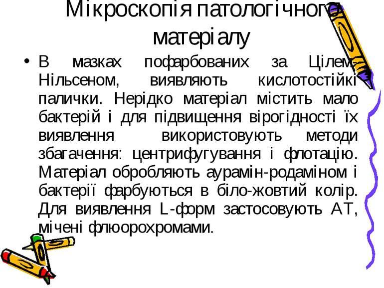 Мікроскопія патологічного матеріалу В мазках пофарбованих за Цілем-Нільсеном,...