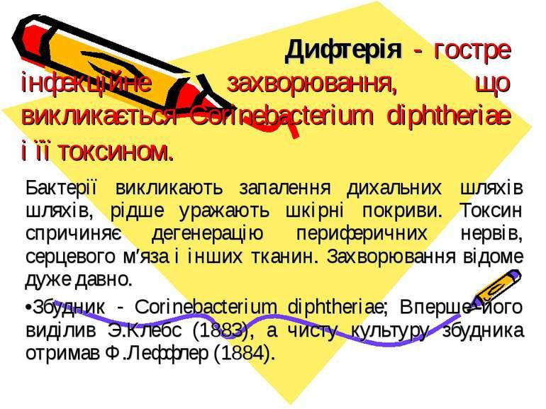 Дифтерія - гостре інфекційне захворювання, що викликається Corinebacterium di...